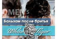 Бальзам после бритья «WhiteTiger»