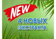 С 06.09.2016 г. в продаже - 4 новых экстракта!