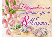 Жіноче свято - 8 Березня!