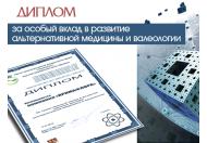 Диплом за особый вклад в развитие альтернативной медицины и валеологии